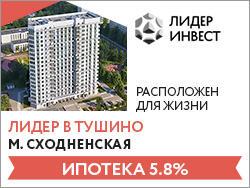 Дом «Лидер в Тушино» Квартиры от 7,5 млн рублей